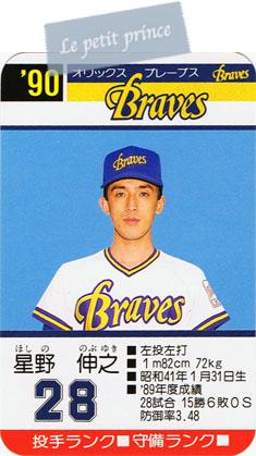 タカラ プロ野球ゲームカード 19...